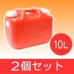 灯油缶 10L 赤 2個セット ( 灯油ポリタンク )