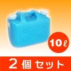 灯油缶 10L 青 2個セット(灯油ポリタンク)