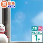 窓ガラス透明断熱フィルム E0590 ( 窓 断熱シート )