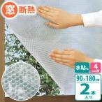 窓ガラス断熱シートフォーム 水貼り 90×180 徳用2P (2本パック) E1600