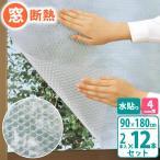 窓ガラス断熱シートフォーム 水貼り 90×180 徳用2P E1600(お買い得24本セット)