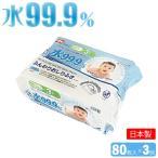 日本製 赤ちゃんの肌にやさしいおしりふき からだふき