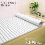 風呂フタ シャッター風呂ふた ホワイト M10