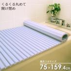 風呂フタ シャッター風呂ふた ブルー L16