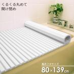 風呂フタ シャッター風呂ふた ホワイト W14