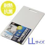 まな板 HOME&HOME 耐熱抗菌まな板 LL ホワイト   カッティングボード 抗菌 プラスチック