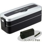 ショッピング弁当箱 弁当箱 男性 ランタスMC ランチボックス 2段 SST800C (バッグ付) シルバー