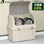 室内装潢小物 - ゴミ箱 屋外 大容量 リッチェル 分別ストッカー ベージュ W220C ( 屋外用ゴミ箱 ベランダ ストッカー ごみ箱 )