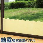 結露吸水断熱パネル イエロー E1060 ( 断熱 窓 結露 防止 シート )