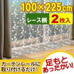 省エネ・冷気ストップライナー レース調 L E1407 ( 断熱 カーテン )