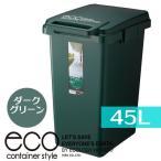 Yahoo!びーんず ヤフー店ふたつきゴミ箱 ecoコンテナスタイル 45L CS2-45J ダークグリーン