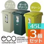 Yahoo!びーんず ヤフー店ふたつきゴミ箱 ecoコンテナスタイル 45L CS2-45J(ライトグリーン×ダークグリーン×グリーンお買い得3個セット)