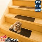 階段 滑り止め マット 吸着 階段マット 15枚入り ブラウン O687
