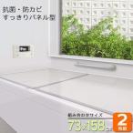 風呂フタ 組合せ風呂ふた アイボリー 2枚組 L-16 | 風呂蓋 パネル型 抗菌 防カビ