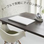 『テーブル上でアイロン掛け!』 どこでも手軽にアイロン掛け!脚なし軽量アイロン台  【商品特徴】 ・...