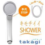 シャワーヘッド 1.6m ホース付き タカギ キモチイイシャワピタ ホースセット WS ( 手元 止水 )