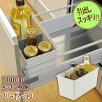 キッチン 収納 引き出し用フリーポケット L トトノ ( システムキッチン 整理ケース )
