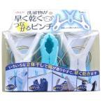 洗濯バサミ 洗濯物が早く乾く つながるピンチ 6個入