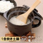 炊飯鍋 おもてなし和食 炊飯土鍋(1合炊き) OR-7108