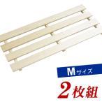 桐 すのこ 板 2枚組 (M) 33×75cm ( 押入れスノコ 木製 )