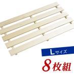 桐 すのこ 板 8枚組 (L) 42×75cm ( 押入れスノコ 木製 )