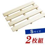 桐 すのこ 板 2枚組 (S) 33×55cm クローゼット用 ( 押入れスノコ 木製 )