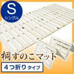 ショッピングすのこ すのこベッド 桐 すのこマット 折りたたみ 4つ折りタイプ シングル(幅100cm)