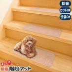 階段 滑り止め マット 吸着 階段マット 15枚入り ベージュ O687