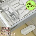 システムキッチン 引き出し用整理ケース カトラリーポケット S トトノ