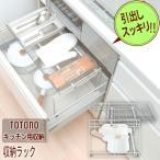 【送料無料】引出し式システムキッチンに/ TOTONO