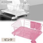 ウーデ 水が流れる スチール皿立て ピンク(P) WOODE 水切りラック