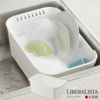 リベラリスタ 洗い桶 ウォッシュタブ ホワイト ( 角型 おしゃれ )