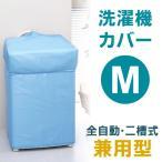 洗濯機カバー 屋外 防水 M 全自動・二槽式 兼用型 ( 雨よけ ホコリよけ カバー ベランダ )