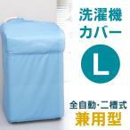 洗濯機カバー 屋外 防水 L 全自動・二槽式 兼用型 ( 雨よけ ホコリよけ カバー ベランダ )