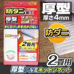 床用 断熱シート 防ダニ 厚型 アルミホットンマット 2畳用 90×180cm