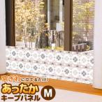 窓からの冷気を防ぐ あったかキープパネル M 幅200×高さ30cm フローズン
