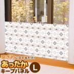 窓からの冷気を防ぐ あったかキープパネル L 幅200×高さ50cm フローズン