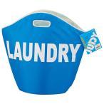 ランドリーバッグ ジュディ ブルー ( 洗濯物入れ 洗濯かご 脱衣かご )