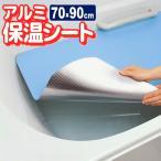お風呂のアルミ 保温シート M 70×90cm
