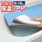 お風呂のアルミ 保温シート ワイド&ロング 90×140cm