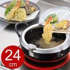 鉄製 蓋付き 天ぷら鍋 24cm IH対応 いいもの小路  燕三条
