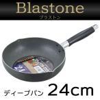 ガス火専用 ディープパン 24cm ブラストン ( フライパン )