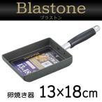 ガス火専用 卵焼き器 13×18cm ブラストン ( 玉子焼きフライパン )