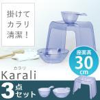カラリ バス用品3点セット ( 湯おけ + 手おけ + 風呂椅子 高さ30cm ) クリアブルー