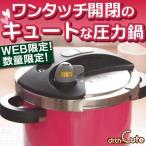 ショッピング圧力鍋 圧力鍋 ワンダーシェフ オースキュート 5L ストロベリーアイス(WEB限定販売)
