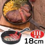 スキレット18cm IH対応 へビーズ 鉄鋳物スキレット ( オーブン対応 )