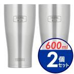 サーモス 真空断熱タンブラー 600ml 2個セット JDE-600 ステンレス (S)