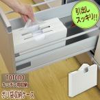 システムキッチン 引き出し用整理ケース ポリ袋収納ケース トトノ ( ポリ袋 レジ袋 ストッカー )