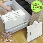システムキッチン 引き出し用整理ケース ゴミ袋収納ケース トトノ ( ゴミ袋 収納 ストッカー )