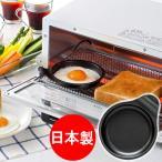 トースターパン デュアルプラス オーブントースター 目玉焼きプレート ( トースタープレート )